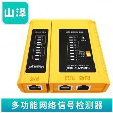 山泽多功能双用测线仪网络电话双用测试仪带电池