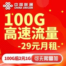 联通29月租无限流量卡纯流量4g无限上网卡全国通用手机车载导航随身wifi不限速