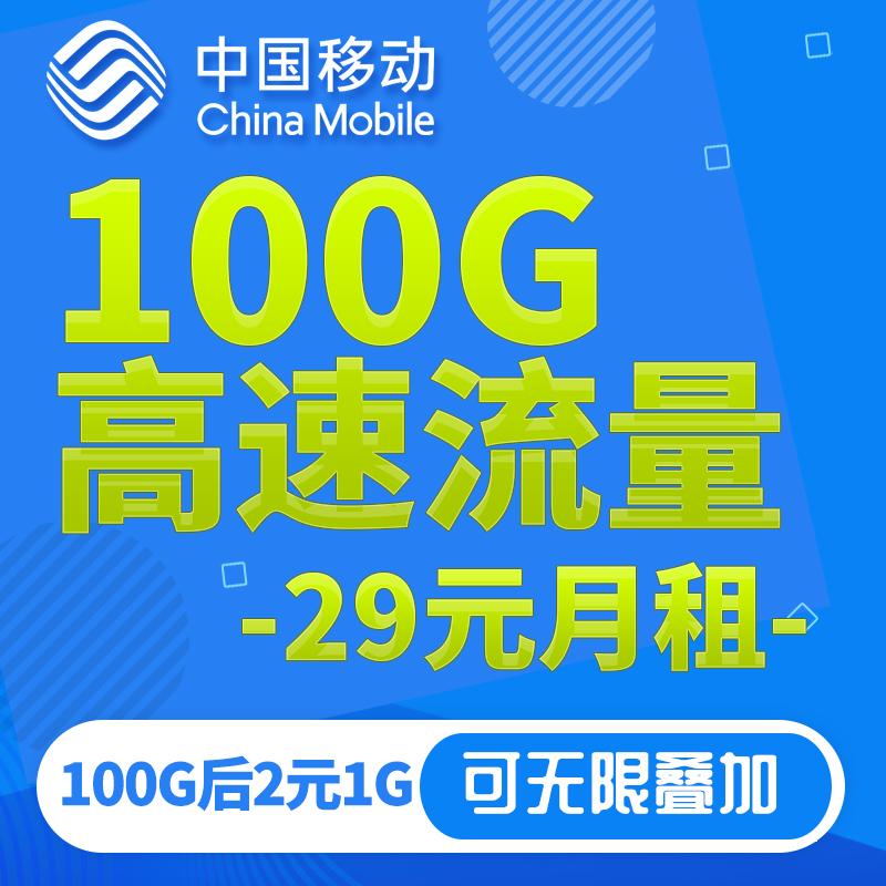 移动29月租无限流量卡纯流量4g无限上网卡全国通用手机车载导航随身wifi不限速