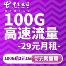 电信29月租无限流量卡电信纯流量4g无限上网卡全国通用手机车载导航随身wifi不限速