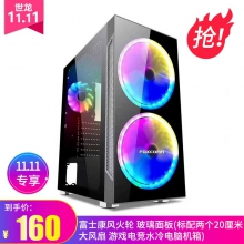 【新品上市 包邮!】富士康风火轮 玻璃面板(标配两个20厘米大风扇 游戏电竞水冷电脑机箱