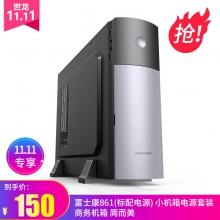 【新品上市 包邮】富士康861(标配电源)          小机箱电源套装          商务机箱 简而美