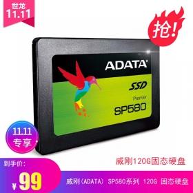 【正品行货 假一罚十】     威刚(ADATA) SP580系列 120G 固态硬盘