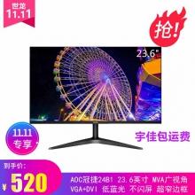 AOC 冠捷 24B1 23.6英寸 AH-IPS广视角 VGA+DVI 低蓝光爱眼不闪屏超窄边框 高清高端显示器 23.6寸 24寸 黑色