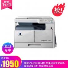 美能达6180E复印机 柯美6180E复印机 美能达复印机 全新原装正品 (不包邮)