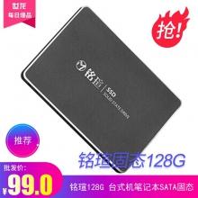 【跳楼价99秒杀】MAXSUN/铭瑄 128G 台式机笔记本SATA固态硬盘SSD 铭瑄 128G 巨无霸