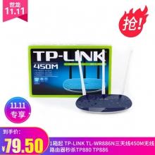 79.5元包邮1箱起 TP-LINK TL-WR886N三天线450M无线路由器秒杀TP880  TP886