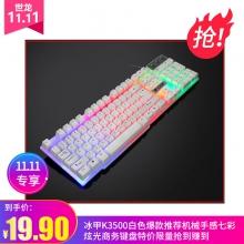 冰甲K3500白色爆款推荐机械手感七彩炫光商务键盘特价限量抢到赚到!一年保换