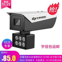 华夏创世全彩摄像机 TST系列HX-T1988QC-T 天视通方案H265+存储减半 低于8-12G 无极黑光24小时日夜全彩 摄像头