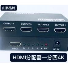 HDMI分配器一分四4K 70元一台