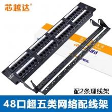 48口超五类网络配线架 配两条理线架