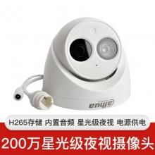 大华半球摄像头 200万星光级夜视监控器内置音频摄像机DH-IPC-HDW2233DC-A 监控摄像机