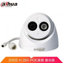 大华(dahua)200万POE星光级网络半球摄像头带音频拾音 DH-IPC-HDW2233C-A 监控摄像机