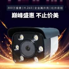 世龙推荐爆款 GH-3600HX-N 光鸿视讯监控摄像机300万中维(V200+2393)内置拾音器+6灯凤凰300万镜头 飞洋晶元六灯灯板 摄像头  低价简单 有品有质有价