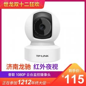 普联(TP-LINK) TL-IPC42C-4 1080P云台无线监控摄像头摄像机360度全景高清红外夜视 wifi远程双向语音  活动继续……