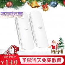FAST迅捷无线网桥2.4G  1公里wifi室外远距离点对点超远传输FWB201套装电梯也可以用电梯网桥  一对价格  免配对 即插即用