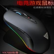 YX700-传奇USB口电竞游戏鼠标