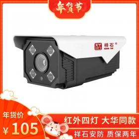 祥石摄像头LS-IPC938T-Z3 300W低照度,红外四灯大华同款,大功率42mil晶元H265海思V100+2363中维方案,24小时存储8-10G.云视通一键上网.红外发现距离80米,清析度1080P 2