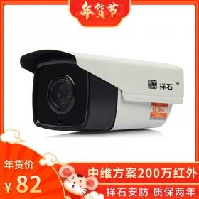祥石LS-IPC918T-Z3中维方案摄像机摄像头中维方案200W低照度低照度人脸识别无暴光存储减半,清析度1080P.H.265存储减半,4/6mm镜头可选5