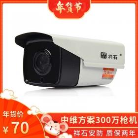 祥石LS-IPC917T-Z3中维摄像机摄像头中维方案300W低照度低照度人脸识别无暴光存储减半,清析度1080P.H.265存储减半,4/6mm镜头可选,特价产品不参与赠品活动