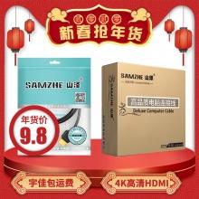 山泽无氧铜hdmi高清线HDMI接口2.0版4k机顶盒电视显示器连接线家用工程级1.5米-40米黑色雾面