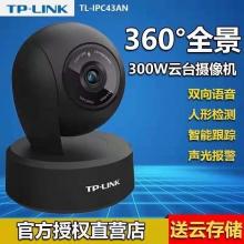 新春抢货#125元爆款抢购!TP-LINK300万 家用无线高清监控摄像头 夜视监控 360度全景高清红外夜视WiFi TL-IPC43AN-4(300万像素) 监控摄像机带网口和wifi