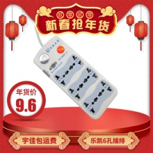 乐凯 6孔插排插座2028-25 3米线长 1500w 六孔插线排