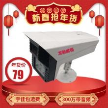 龙驰威视300万红外摄像机分体6灯 天视通   内置音频摄像头监控摄像机