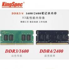 金胜维(KingSpec)8G内存条  笔记本DDR3L低电压内存 单条1.35V 1600MHz 【笔记本DDR3L 1600】1.35V 单条【8G】
