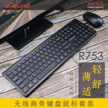 方正R753无线巧克力键盘鼠标套装办公用笔记本台式电脑键鼠套装
