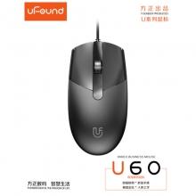 方正(uFound)U60鼠标有线鼠标办公小巧轻薄磨砂商务鼠标有线鼠标
