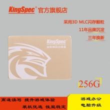 金胜维 P3-256 256G SSD固态硬盘高速缓存 256GB固态硬盘 SATA3 KingSpec 2.5英寸