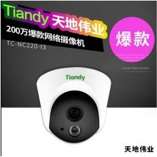 天地伟业半球监控摄像头400万网络高清家用机TC-C14FN 配置:I3/C