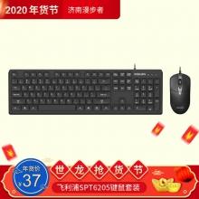 新春抢货#提10套送1套!正品行货!飞利浦SPT6205有线键鼠套装USB台式电脑笔记本办公商务键盘鼠标 电竞吃鸡办公用二件键鼠