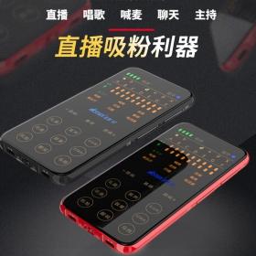 MICSTHEN 麦胜H7手机电脑通用直播声卡无线蓝牙伴奏震动触摸屏版唱歌喊麦电音主持聊天12种特效网红专用设备