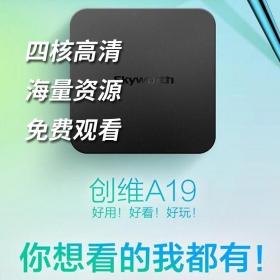 创维盒子A19四核新品 网络电视盒 机顶盒