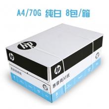 惠普A4复印纸整箱70G(8包4000张 )渠道价格 惠普复印纸 打印纸