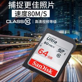 闪迪64G SDXS  533X /80MB C10(SDUNC)  Sandisk/微单数码相机内存卡 64G SD卡 数码相机专用
