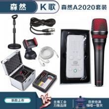 森然MINI套装(森然MINI声卡+A2020话筒+手机支架+监听耳机+话筒支架)