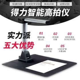 得力(deli)500万像素高拍仪 A4幅面照片身份证高速扫描仪15153