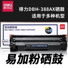得力DBH-388AT激光打印机碳粉盒易加粉硒鼓适用惠普1007/1008型号