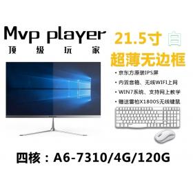 顶级玩家(四核A6-7310/4G/120G)电脑一体机 办公高性价比配置WIN7系统, IPS屏无边框一体机、办公电脑一体机 京东方原装IPS屏,配航嘉电源,微步主板,无线网卡,内置音箱
