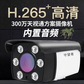 守望者SWZ-456TS/265天视通音视频同步!好效果+好价格+好品质=好货源找至强!摄像机