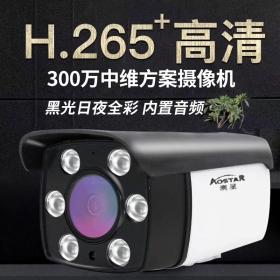 澳星AX-456黑光 中维300万日夜全彩黑光机! 澳星10年品质保证!好效果 硬质量 低价格=必选!监控摄像机 摄像头