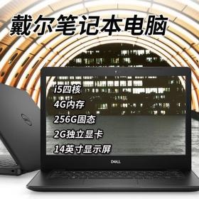 戴尔DELL成就Vostro3490 14英寸(i5-10210U/4GB内存/256G固态SSD/AMD R61O/2G独立显卡)银色酷睿十代商用办公2G独显笔记本电脑1529s学生游戏手提便携
