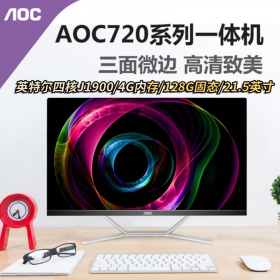 秒杀!AOC一体机A22720NG04  21.5寸电脑组装机 家用办公整机主机 配置英特尔四核J1900 /4G内存/128G固态/21.5英寸一体机电脑 开机即用!