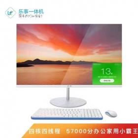 【下单包邮】  乐事V400电脑一体机G4930/8G内存/128G固态/24寸屏幕 带键盘鼠标 开机即用 三年质保