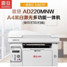 【支持手机无线打印】震旦AD220MNW黑白激光打印多功能复印件扫描仪A4三合一