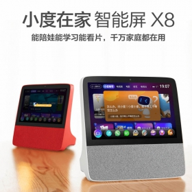 小度在家智能屏X8 8英寸高清大屏 影音娱乐智慧屏 触屏带屏智能音箱 幼儿陪伴 教育学习 平板 音响 灰