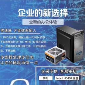 办公主机 G5420/8G/240G固态/主板/机箱/电源